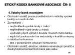 etick kodex bankovn asociace r 5