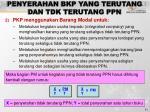 penyerahan bkp yang terutang dan tdk terutang ppn1