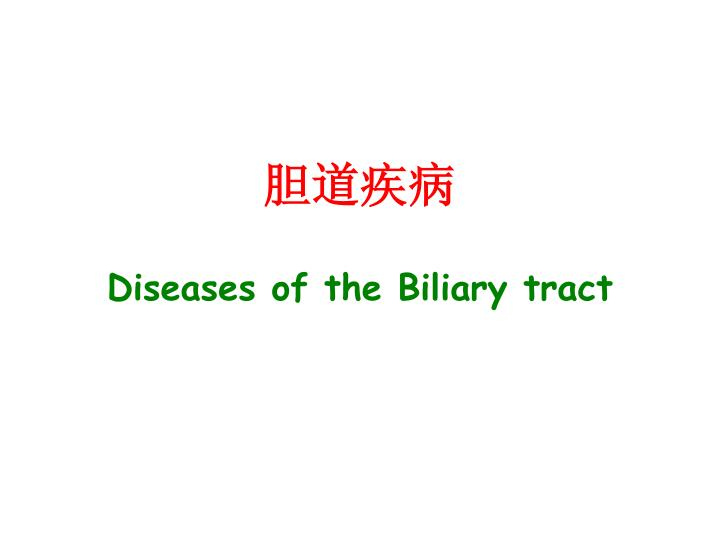 diseases of the biliary tract n.