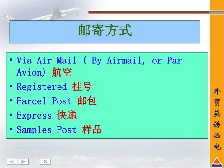 Via Air Mail ( By Airmail, or Par Avion)