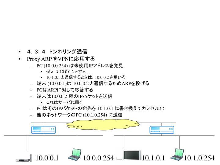 4.3.4 トンネリング通信