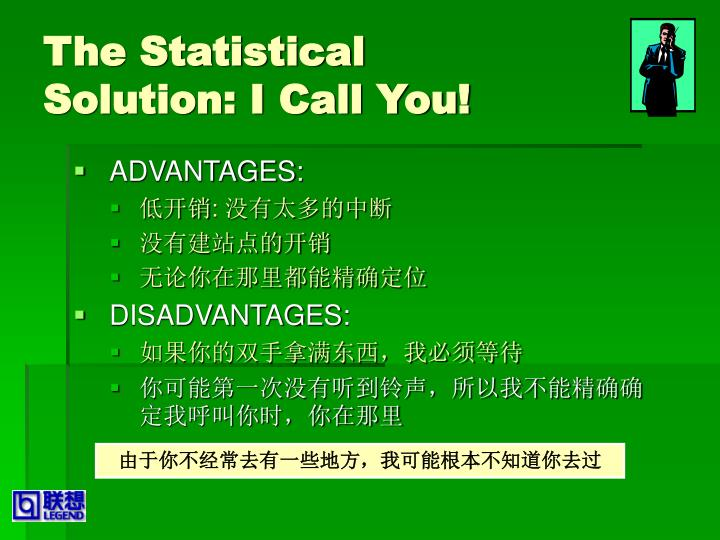 The Statistical Solution: I Call You!