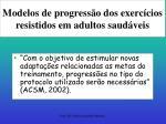 modelos de progress o dos exerc cios resistidos em adultos saud veis