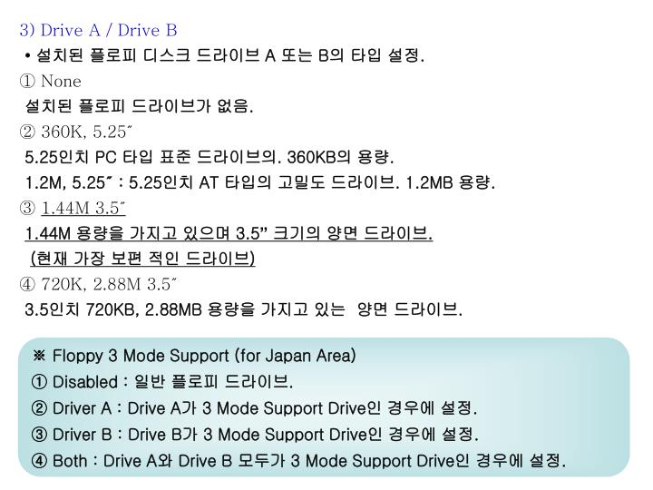 3) Drive A / Drive B