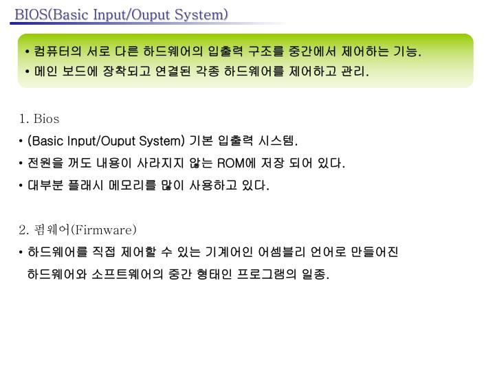 BIOS(Basic Input/Ouput System)