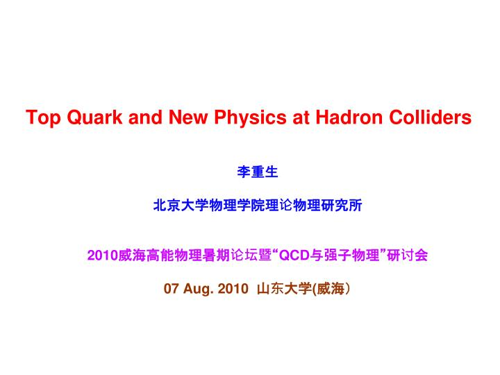 top quark and new physics at hadron colliders n.
