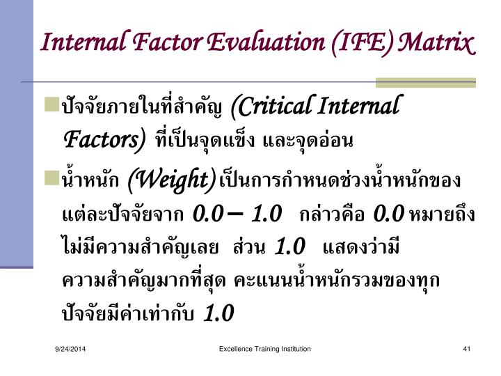 Internal Factor Evaluation (IFE) Matrix
