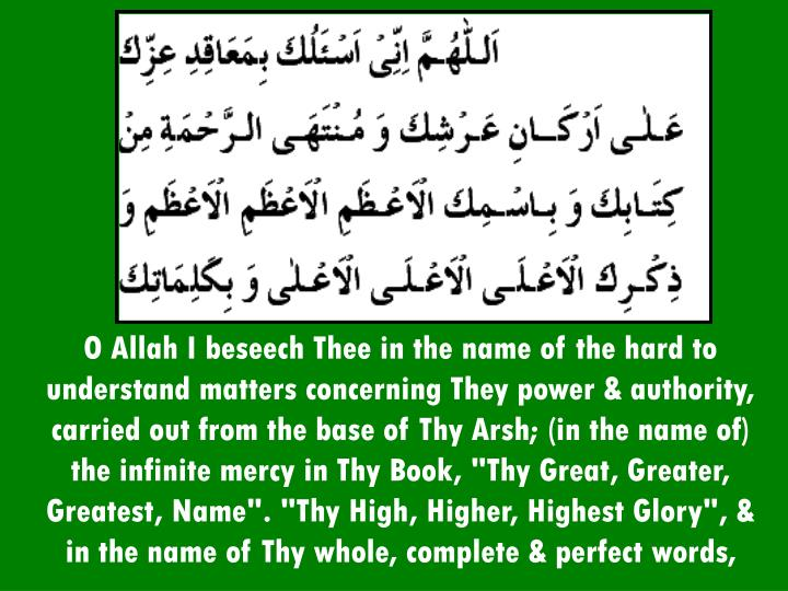 O Allah I beseech Thee in the name of the hard to understand matters concerning They power & authori...