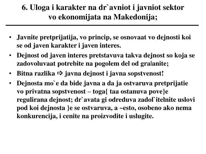 6. Uloga i karakter na dr`avniot i javniot sektor vo ekonomijata na Makedonija;