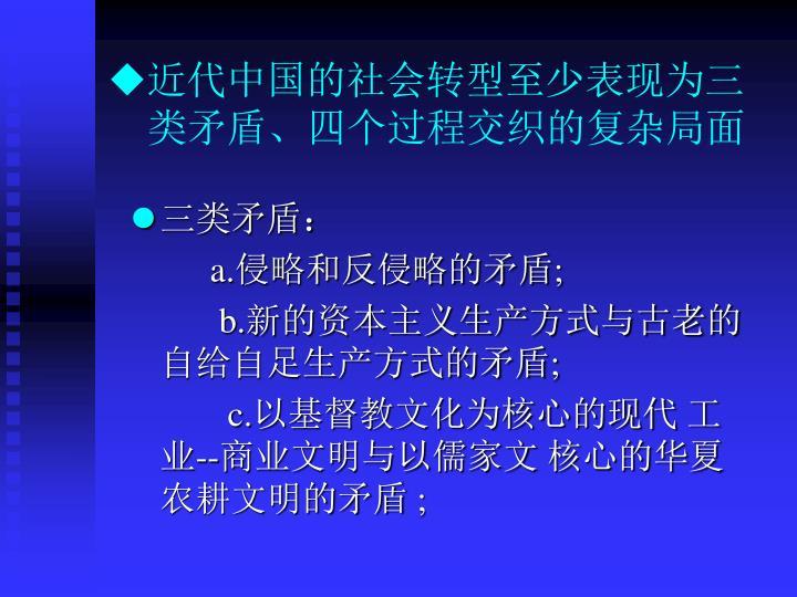 近代中国的社会转型至少表现为三