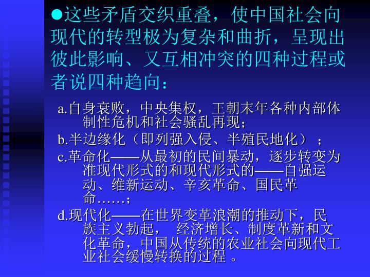 这些矛盾交织重叠,使中国社会向现代的转型极为复杂和曲折,呈现出彼此影响、又互相冲突的四种过程或者说四种趋向: