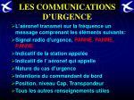 les communications d urgence