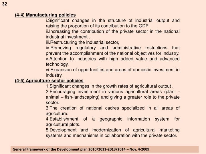 (4-4) Manufacturing policies