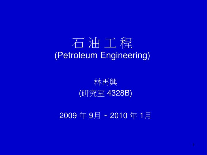 petroleum engineering n.