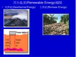 renewable energy3
