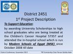 district 2451 1 st project description