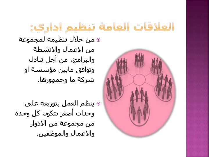 العلاقات العامة تنظيم اداري