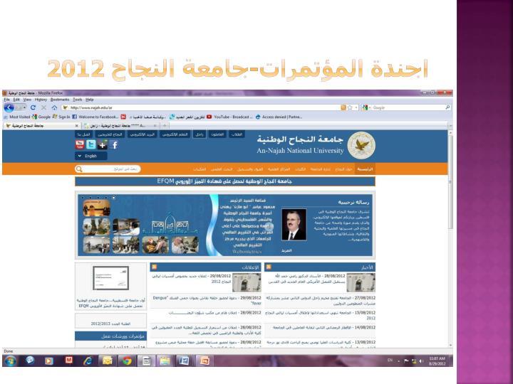 اجندة المؤتمرات-جامعة النجاح 2012