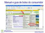 manual e guia de bolso do consumidor