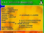 9 4 3 boot 2