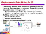 basic steps in data mining for id