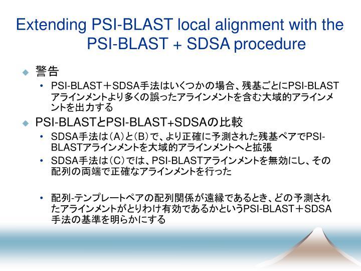 Extending PSI-BLAST local alignment with the PSI-BLAST + SDSA procedure