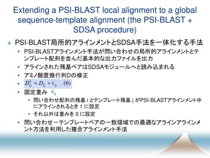 Extending a PSI-BLAST local alignment to a global sequence-template alignment (the PSI-BLAST + SDSA procedure)