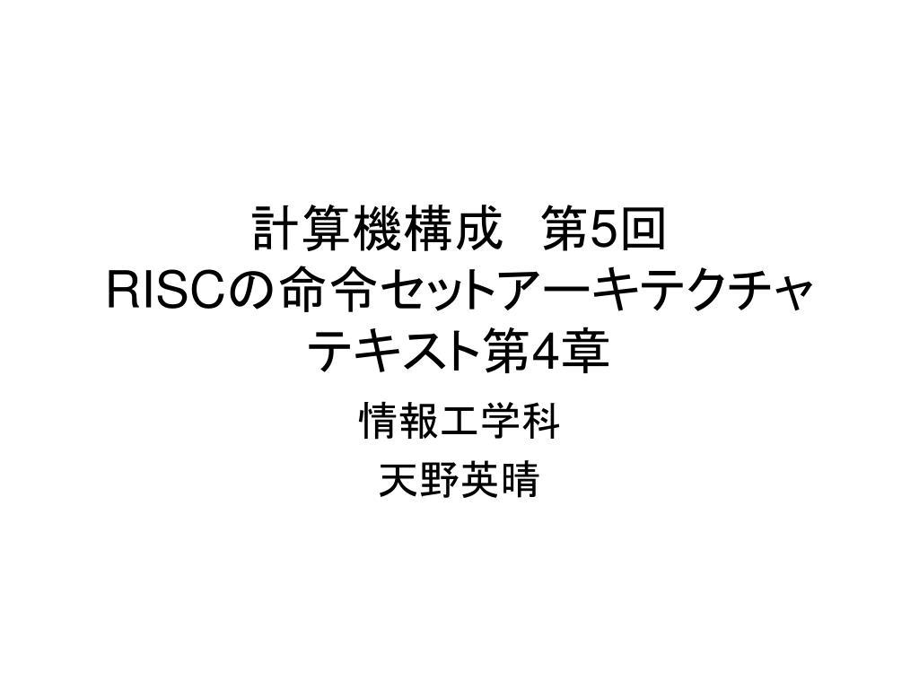 PPT - 計算機構成 第 5 回 RISC の命令セットアーキテクチャ テキスト ...