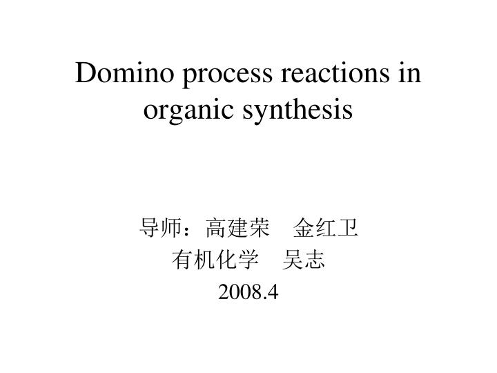 domino process reactions in organic synthesis n.
