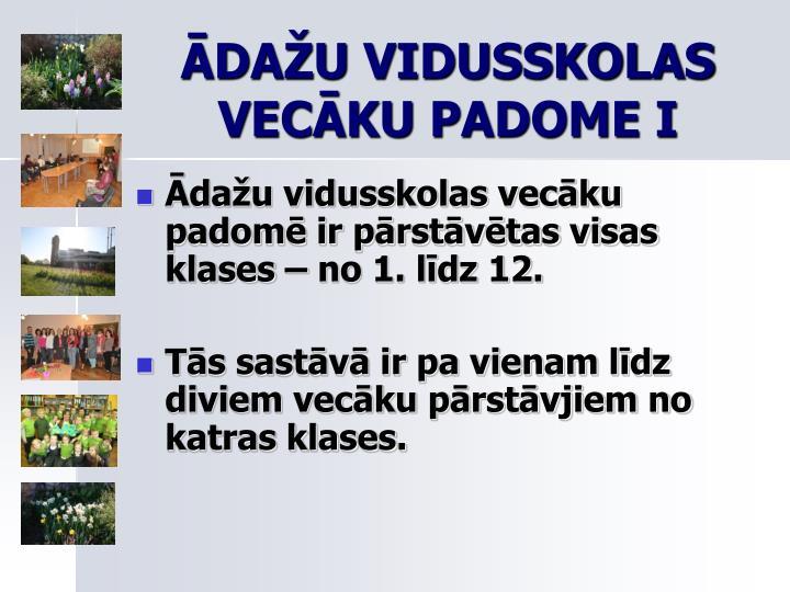 ĀDAŽU VIDUSSKOLAS VECĀKU PADOME I