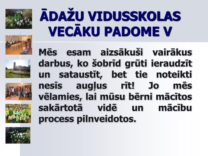 ĀDAŽU VIDUSSKOLAS VECĀKU PADOME V