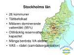 stockholms l n