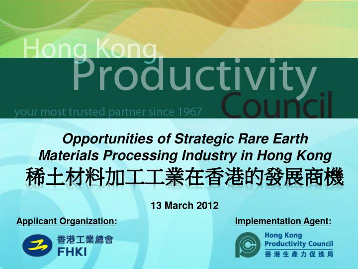 opportunities of strategic rare earth materials processing industry in hong kong 13 march 2012 n.