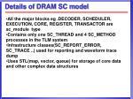 details of dram sc model