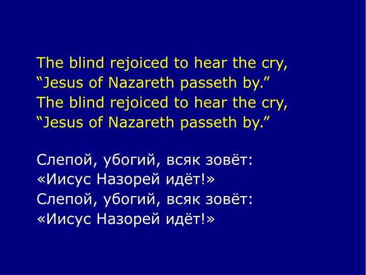 The blind rejoiced to hear the cry,