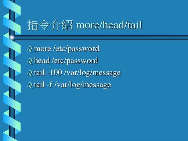 指令介紹 more/head/tail