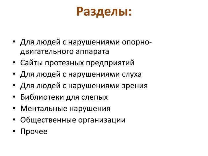 Разделы: