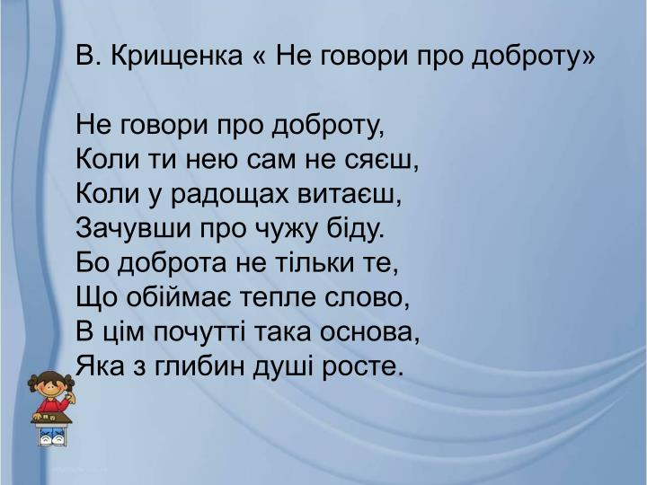 В. Крищенка « Не говори про доброту»