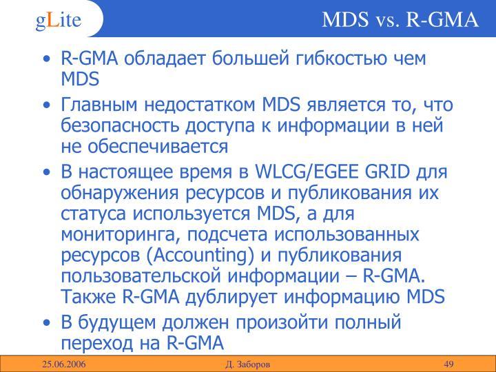 MDS vs. R-GMA
