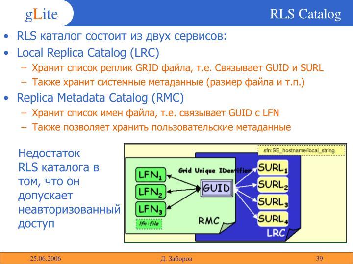 RLS Catalog