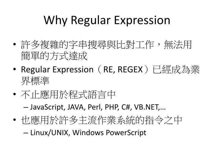 Why regular expression
