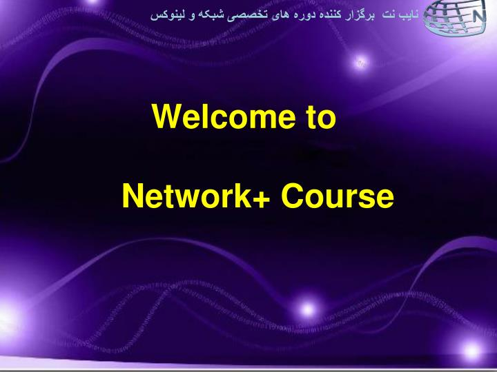 welcome to network course n.