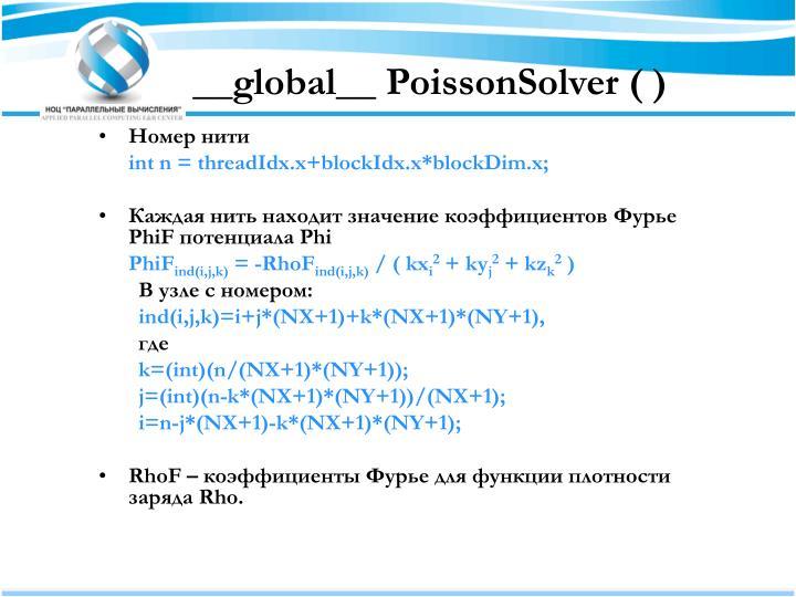 __global__ PoissonSolver ( )