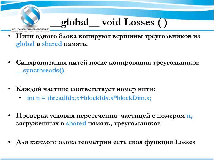 __global__ void Losses ( )