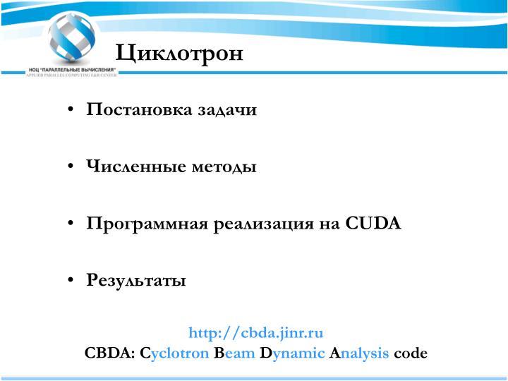 Циклотрон