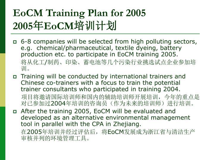 EoCM Training Plan for 2005