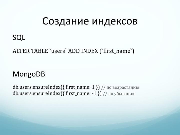 Создание индексов