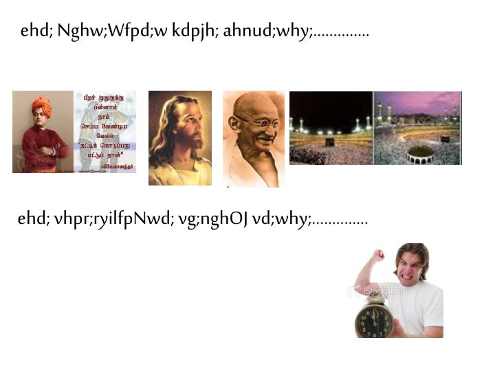 ehd; Nghw;Wfpd;w kdpjh; ahnud;why;..............