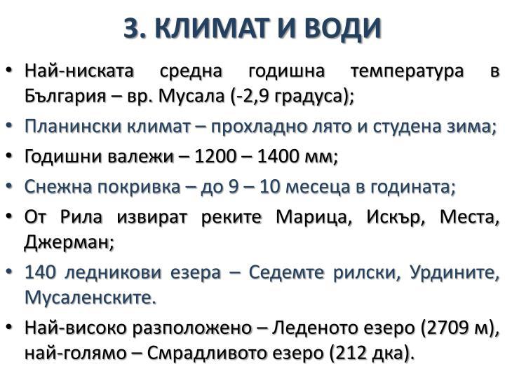 3. КЛИМАТ И ВОДИ