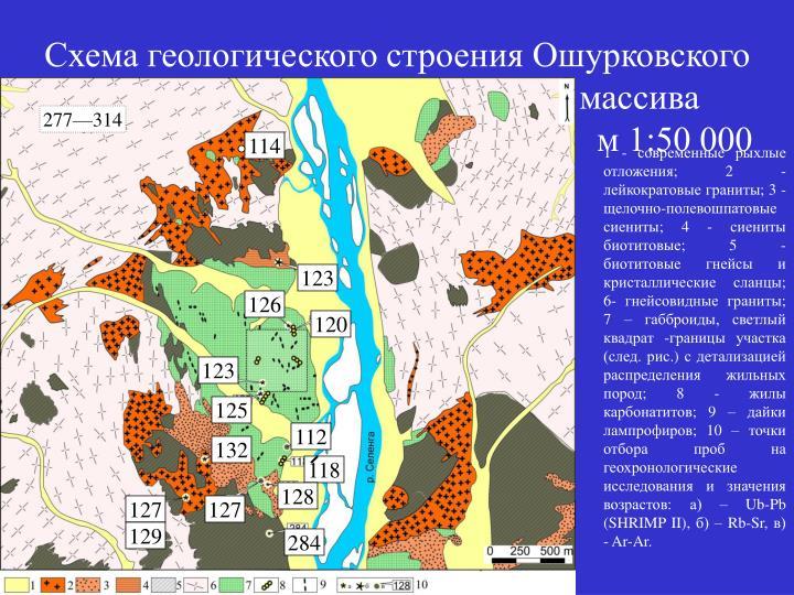 Схема геологического строения Ошурковского                             массива